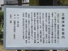 吉備津神社案内。 吉備津神社の御祭神は大吉備津彦命。 吉備津造の社殿が著名だそうで、本殿、拝殿は国宝に指定されています。