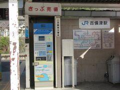 吉備津駅に戻って来ました。
