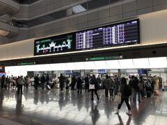 旅の始まりは羽田空港です。