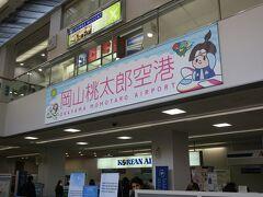 1時間ちょっとのフライトで岡山桃太郎空港に到着です。