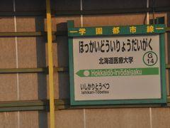 北海道医療大学駅停車です。  2020年5月にこれより先の区間は廃止されます。