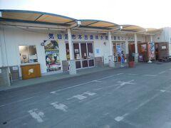 はまなす海洋館から徒歩数分の所にある道の駅。 この道の駅の前に気仙沼や南三陸町行きのBRTや 仙台行きの高速バスのバス停がある。