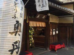 ランチに湯豆腐も考えてたのですが・・・  「豆水楼」「奥丹」「おかべ家」・・・  次へ行きます。
