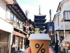 % Arabica Kyoto  インスタの真似してみましたw  「八坂の塔とアラビカコーヒー」