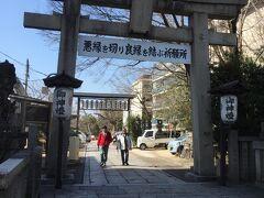 安井金比羅宮。縁切り神社ともいわれています。  かなり強いパワースポットらしく、感じ方が強い人は体調悪くなったり、疲れてしまうらしいです。