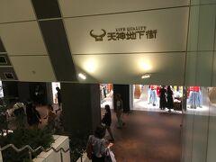 天神の地下街は博多の地下街よりもさらに広い空間でした。