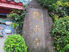 お昼を食べた後は龍山寺へ。