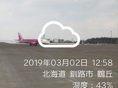釧路空港(たんちょう釧路空港)