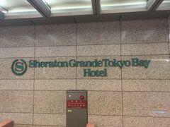 羽田空港までは一瞬。。。で、リムジンバスでSheraton目指します。  ディズニー周辺のホテルを順に巡って、到着~。