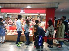 551蓬莱 天王寺駅店