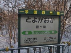 沿線一の秘境駅といわれる豊ヶ岡駅停車です。