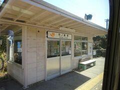 市ノ瀬駅。