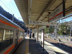 下部温泉駅で下車。