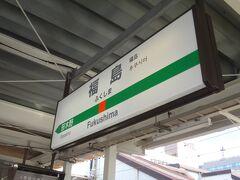 仙台から1時間22分。福島へ到着です。
