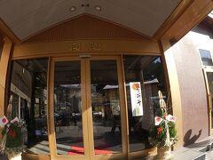 1分かからず到着。  今日お世話になる「向瀧旅館」です。 土湯の老舗旅館です。お正月らしく玄関には立派な門松。 短い時間ですが楽しみましょうか。