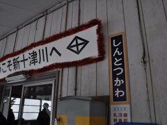 新十津川村役場近くにあるコンビニでホットコーヒーと菓子パン買って、遅い朝食いただいて、駅へ戻ります。