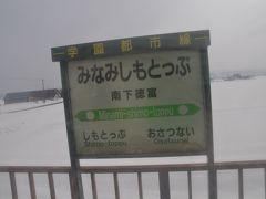 南下徳富駅停車