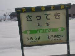 札的駅停車