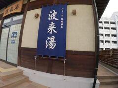 飯坂温泉には、9つの外湯(共同浴場)があります。  そのひとつ、波来湯(はこゆ)が駅近くにありました。