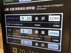 お恥ずかしい話ですが、ひとりで新幹線に乗るのは初めて!ドキドキだぜ・・・。