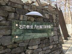 とにかく到着! 今回の旅行先を軽井沢に決めたのも、こちらに来たいと思ったからです。