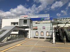 いわき駅に到着 すごく綺麗な駅です その割に人は少ない