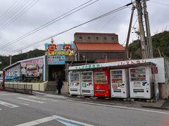 立ち寄るのを楽しみにしていた「道の駅許田」