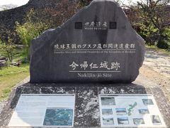 続いてやってきたのは、世界遺産「今帰仁城跡」 王国成立前に北部地方を支配した、北山王の拠点だった場所。