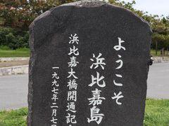 「平安座島」から浜比嘉大橋を渡り「浜比嘉島」へ。 アマミキヨとシネリキヨの伝説が残る神秘的な島。