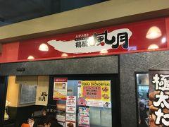 鶴橋風月 OCATモール店