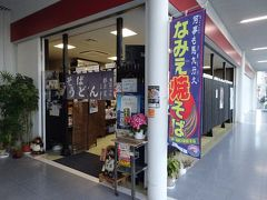 二本松駅前の有名店だというお店で夕食