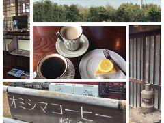 落ち着いたカフェ  オミシマコーヒー焙煎所(口コミでご紹介)