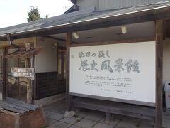 「池田の渡し歴史風景館」(入場無料)に、渡船に関しての詳しい説明や資料があり、