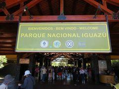 イグアス国立公園(PARQUE NACIONAL IGUAZU)