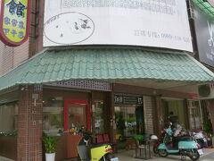 【毛氏小館 高雄 2019/02/23】  昼食は妻と毛氏小館で食べました。 ?椒炒飯(75元)、豚の耳、スープを注文、美味しかった。