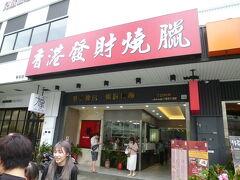 【香港発財焼臘店青海店 高雄 2019/02/24】  妻と香港発財焼臘店青海店へ昼食を食べに行きました。 私はドライカレー、妻はカレービーフンを注文、シェアしていただきました。