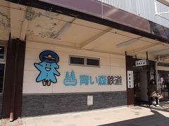青森駅に戻ってきました。ここから「青い森鉄道」に乗って、三沢まで。