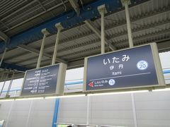 ここからは阪急電車に乗ってちょっと乗り鉄しつつ神戸を目指します。