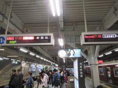 三宮でさらに先に進むため新開地行きの電車に乗り換えます。
