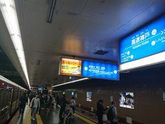 高速神戸駅で下車します。