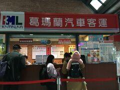 宜蘭バスターミナルから台北に戻ります。140元を悠遊カードで支払いました。
