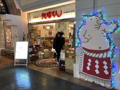 矢場とん 中部国際空港店