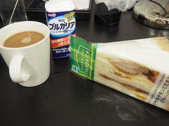 今朝も朝食は前夜コンビニで調達したサンドウィッチとヨーグルト。コーヒーは部屋に備え付けのもの。