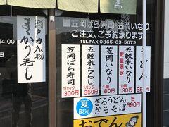 いいね、笠岡ばら寿司!