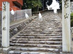 道後温泉駅に向かって歩いていたら「湯神社」がありました