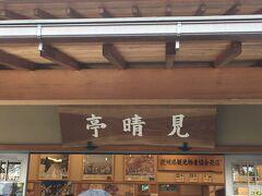 お土産屋さんの見晴亭です。 お土産売り場だけでなくて、茨城県の観光地のパンフレットがたくさん置いてありました。 見晴亭の入り口近くにはボランティアガイドさんも待機していました。