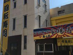 偕楽園の次は那珂湊に移動しました。 きょうの昼食会場は「市場寿し」という回転寿司のお店です。