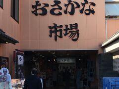 那珂湊おさかな市場の中には、飲食店や海産物のお店がいろいろありました。