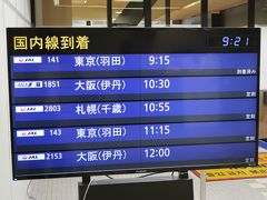 青森空港は改装中で 到着案内も仮設モニターです。