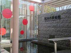 松本駅で妹と合流し、歩いて松本市美術館に向かいます。 水玉。